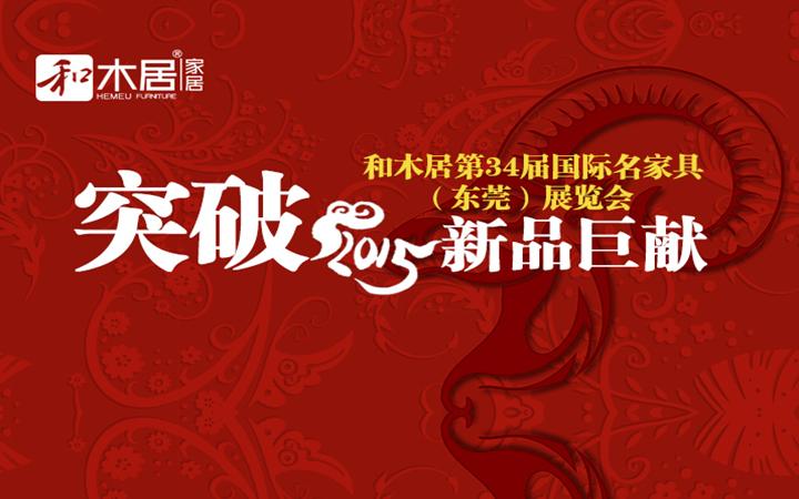 突破新品巨献丨和乐虎app手机版第34届国际名家具(东莞)展览会